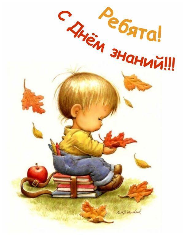 Картинки 1 сентября детский сад, одноклассниках открытка днем